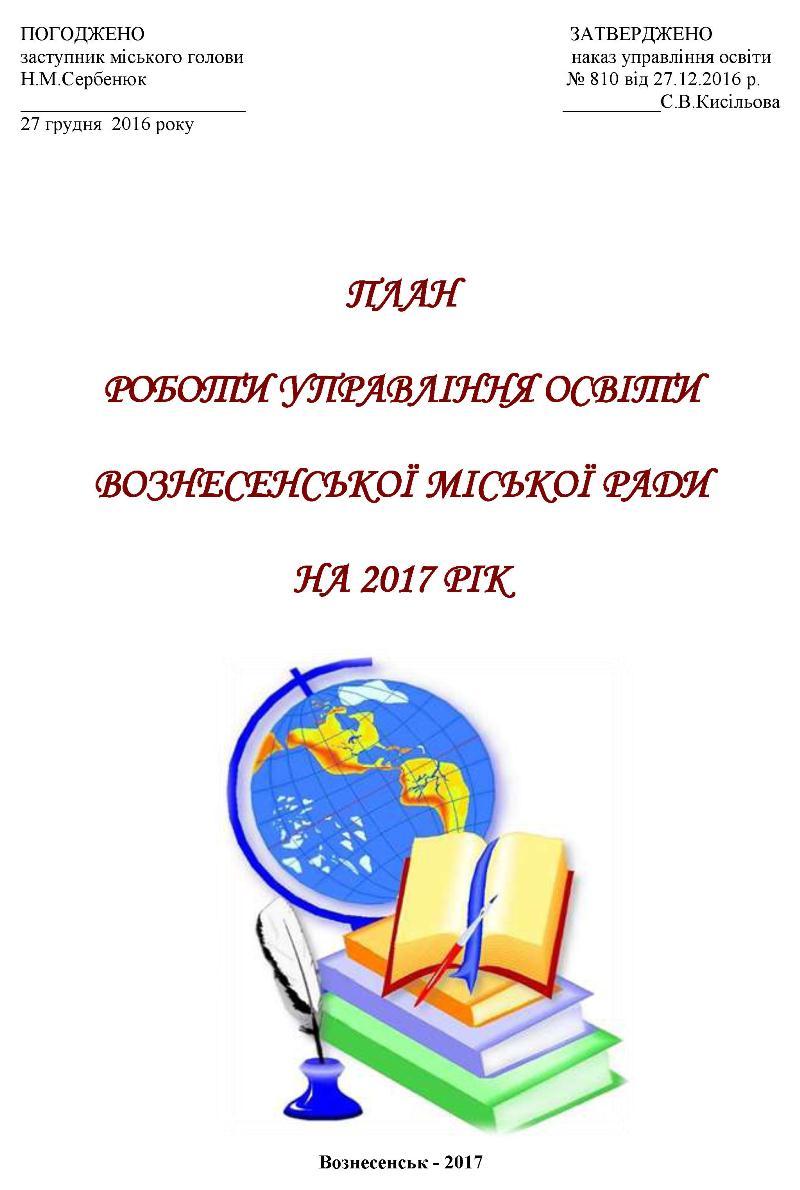 plan-uo-2017