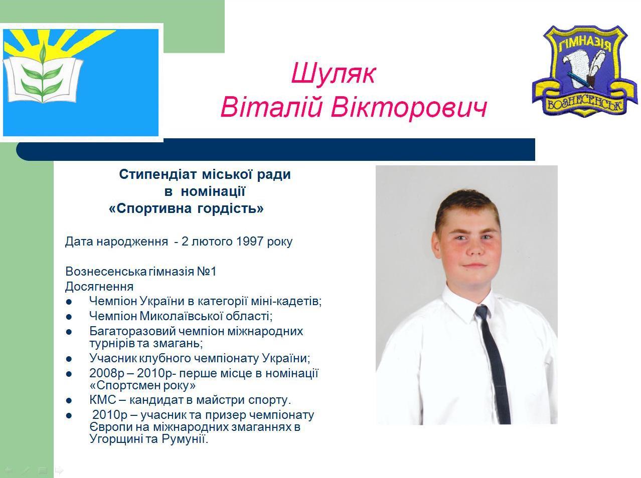shulyak