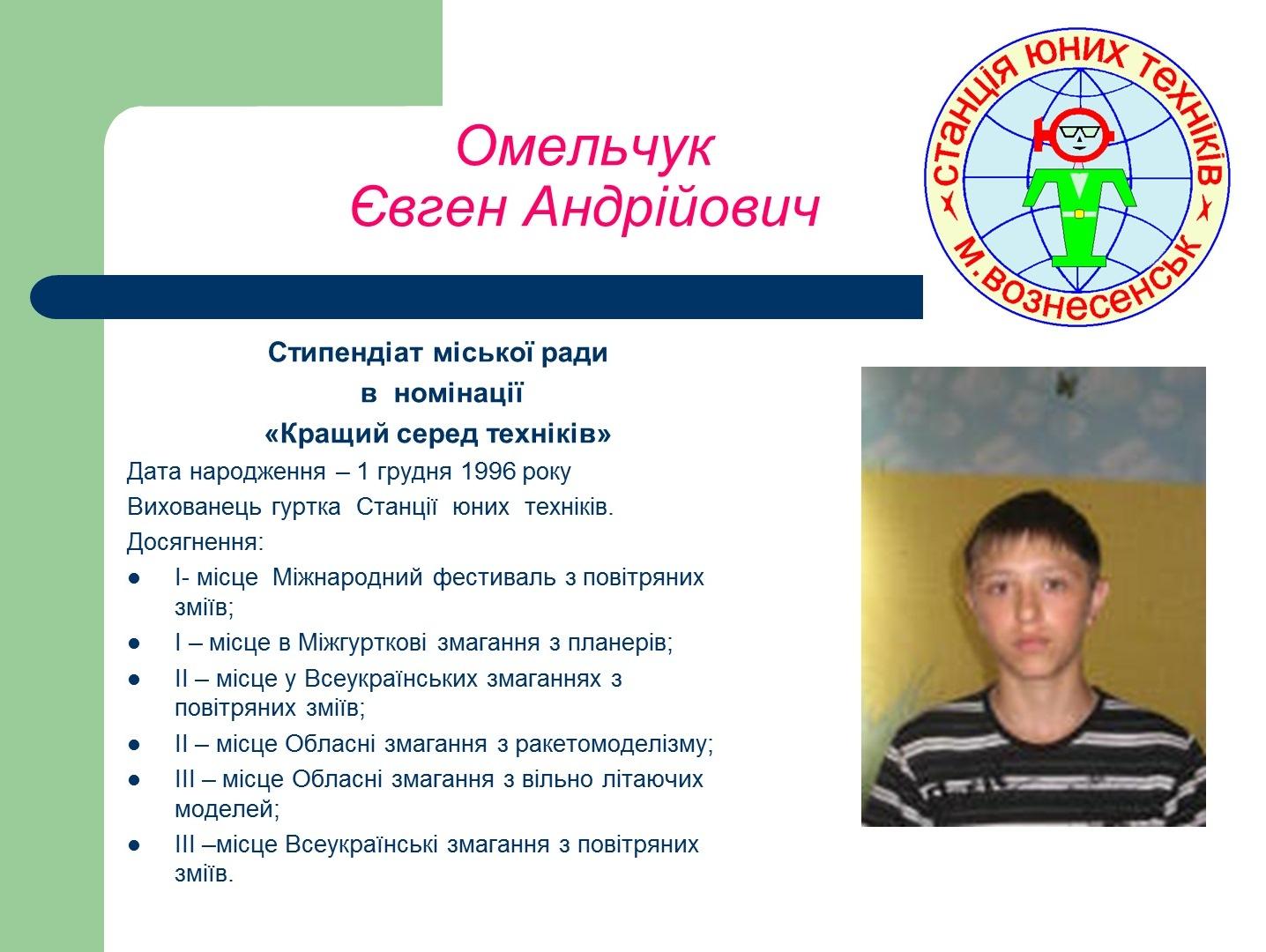 omelchuk
