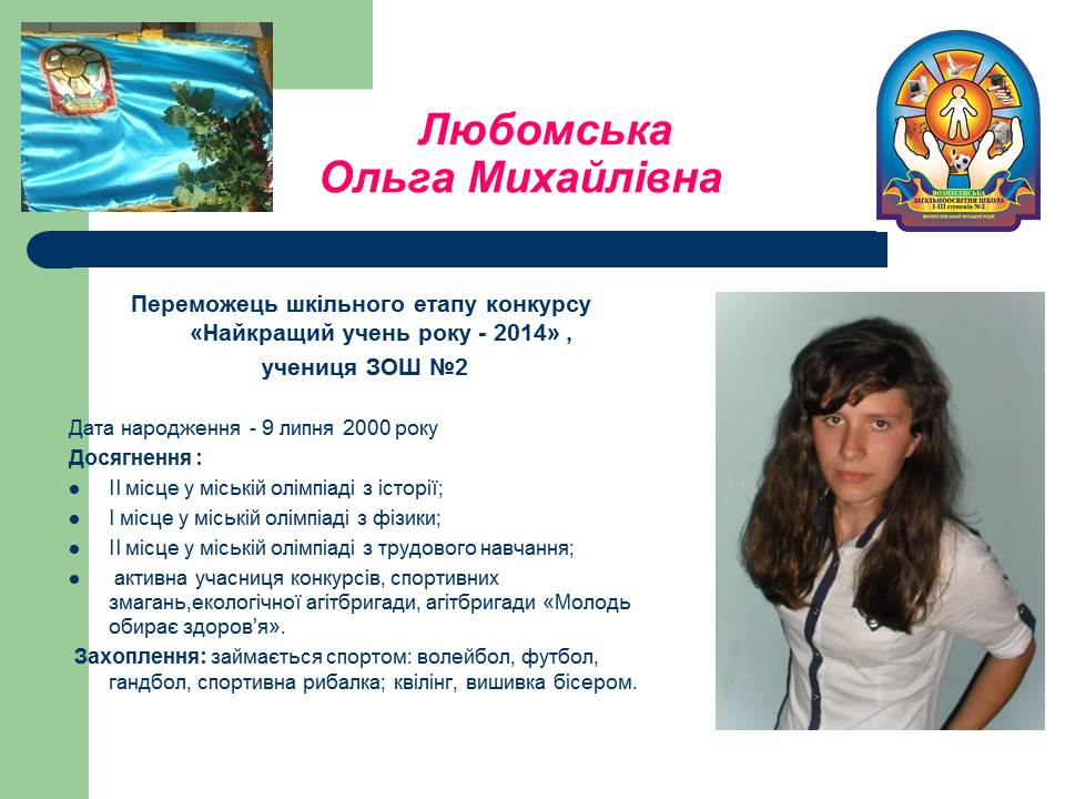 Lyubomska