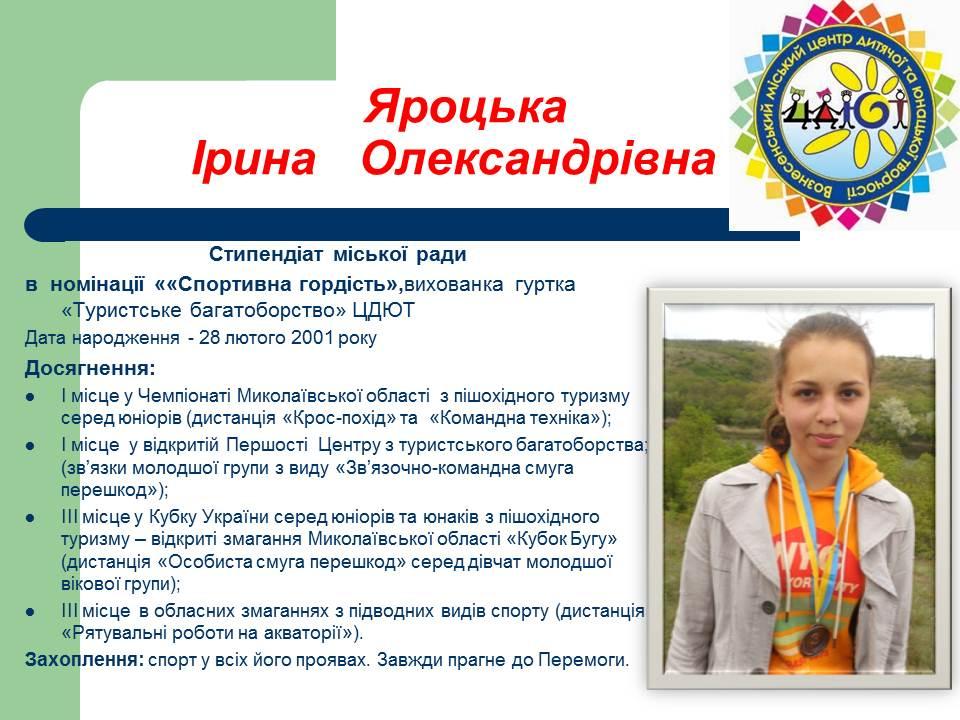 Yarotska
