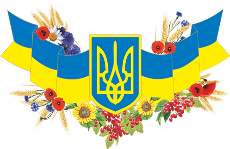 Картинки по запросу герб та прапор україни